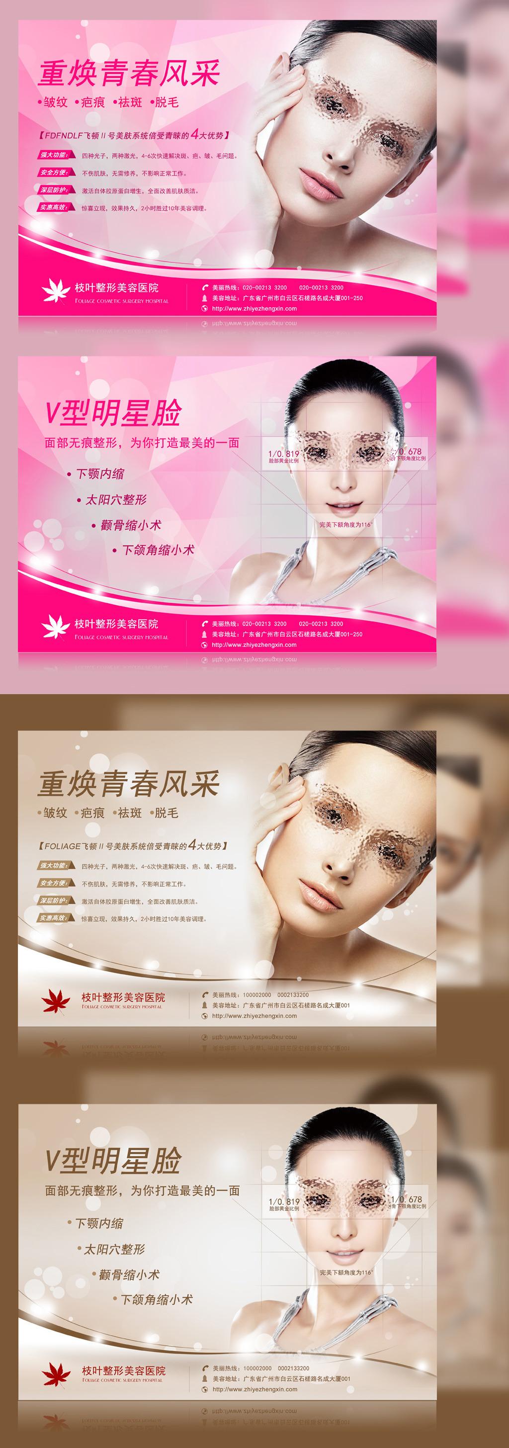 整形美容户外广告设计模板下载 整形美容户外广告设计图片下载 整容