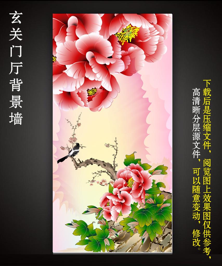 花开富贵牡丹画简约时尚玄关过道背景墙图片