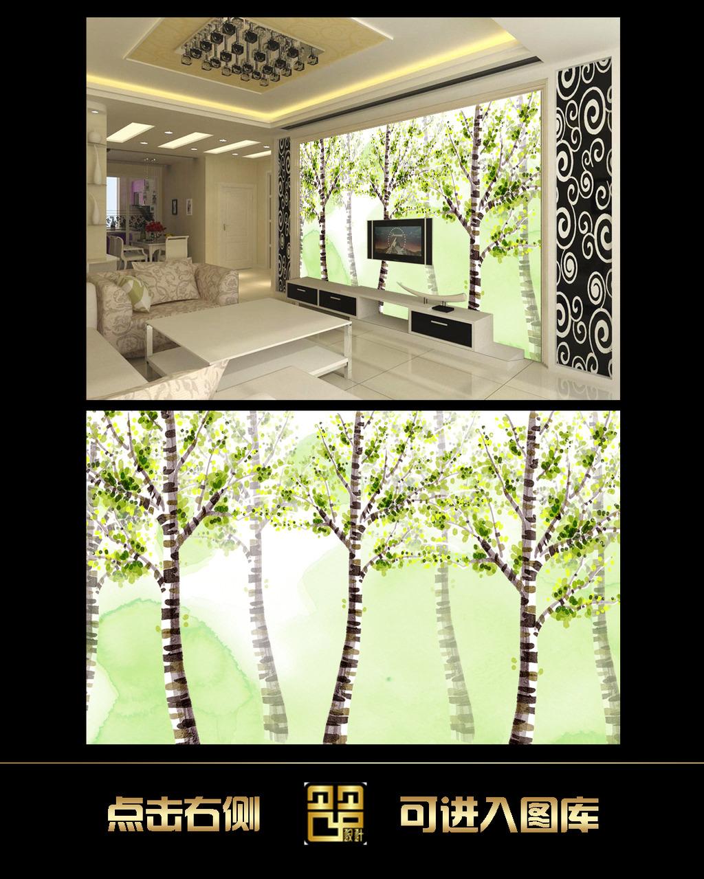 白桦树电视背景墙