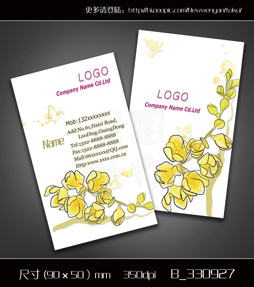 鲜花花店美容店养生馆名片模板下载 11841504 美容美发名片 高档 二图片