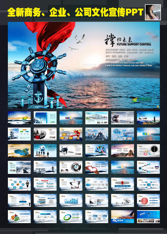 企业文化宣传公司简介产品动态ppt模板模板下载(图片