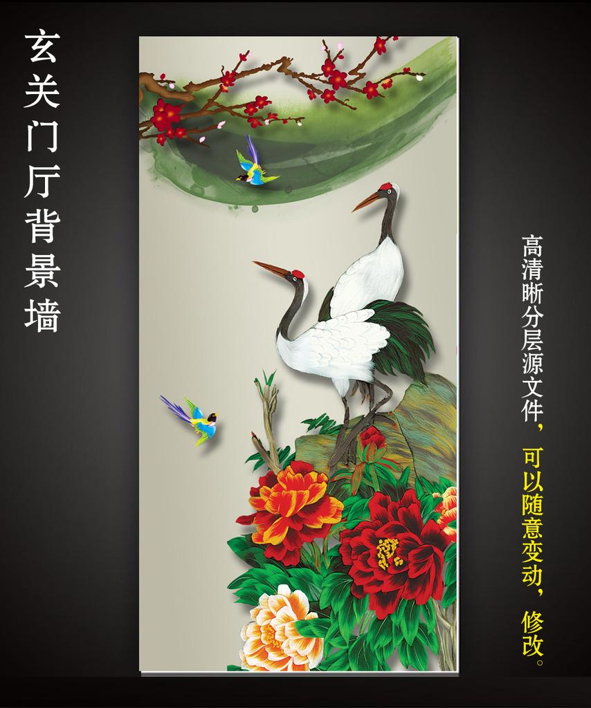 仙鹤牡丹花开富贵梅花水墨画玄关背景墙