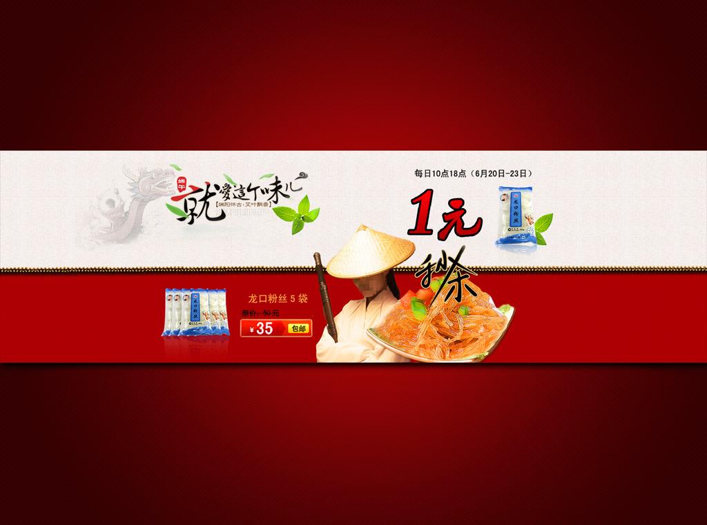 淘宝食品海报促销模板设计模板下载 淘宝食品海报促销模板设计图片