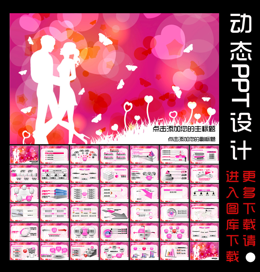 唯美浪漫爱情婚庆动态ppt设计模板下载(图片编号:)