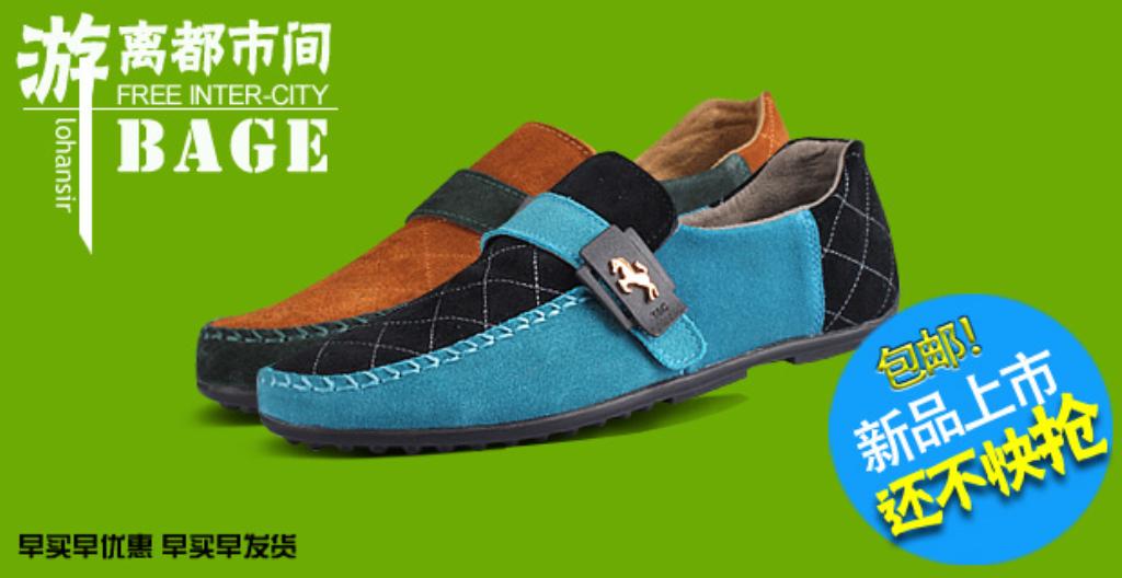 休闲男鞋宣传海报图片下载