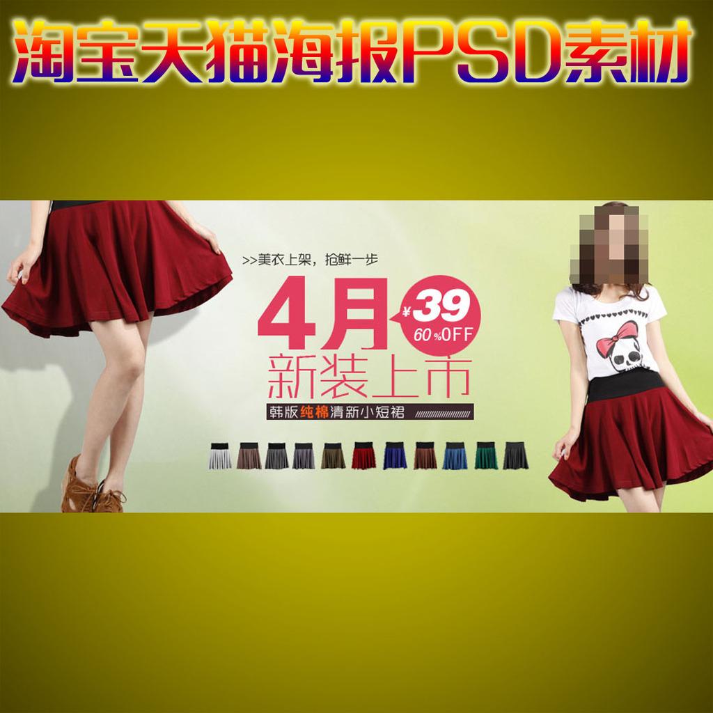 淘宝网店女装宣传海报模板设计psd