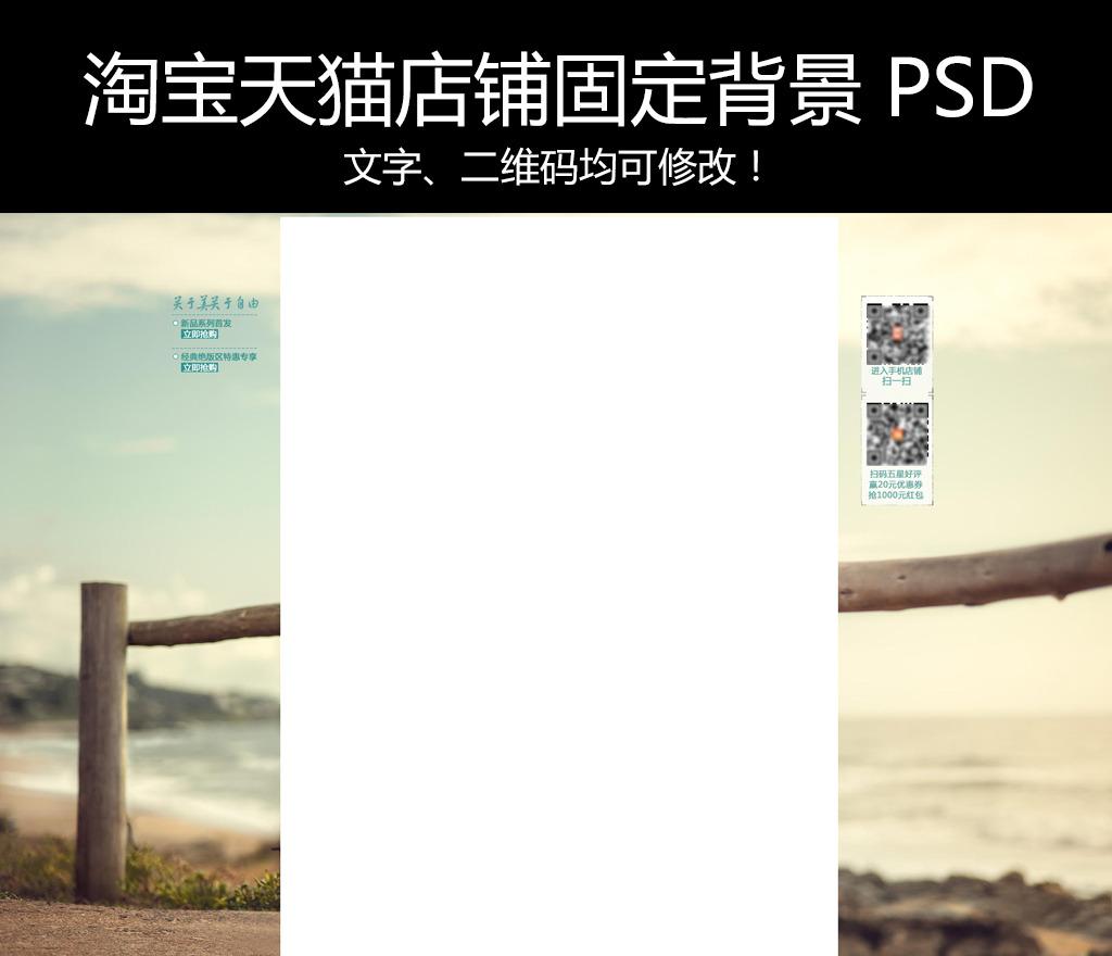 淘宝天猫2014女装固定背景店铺背景模板