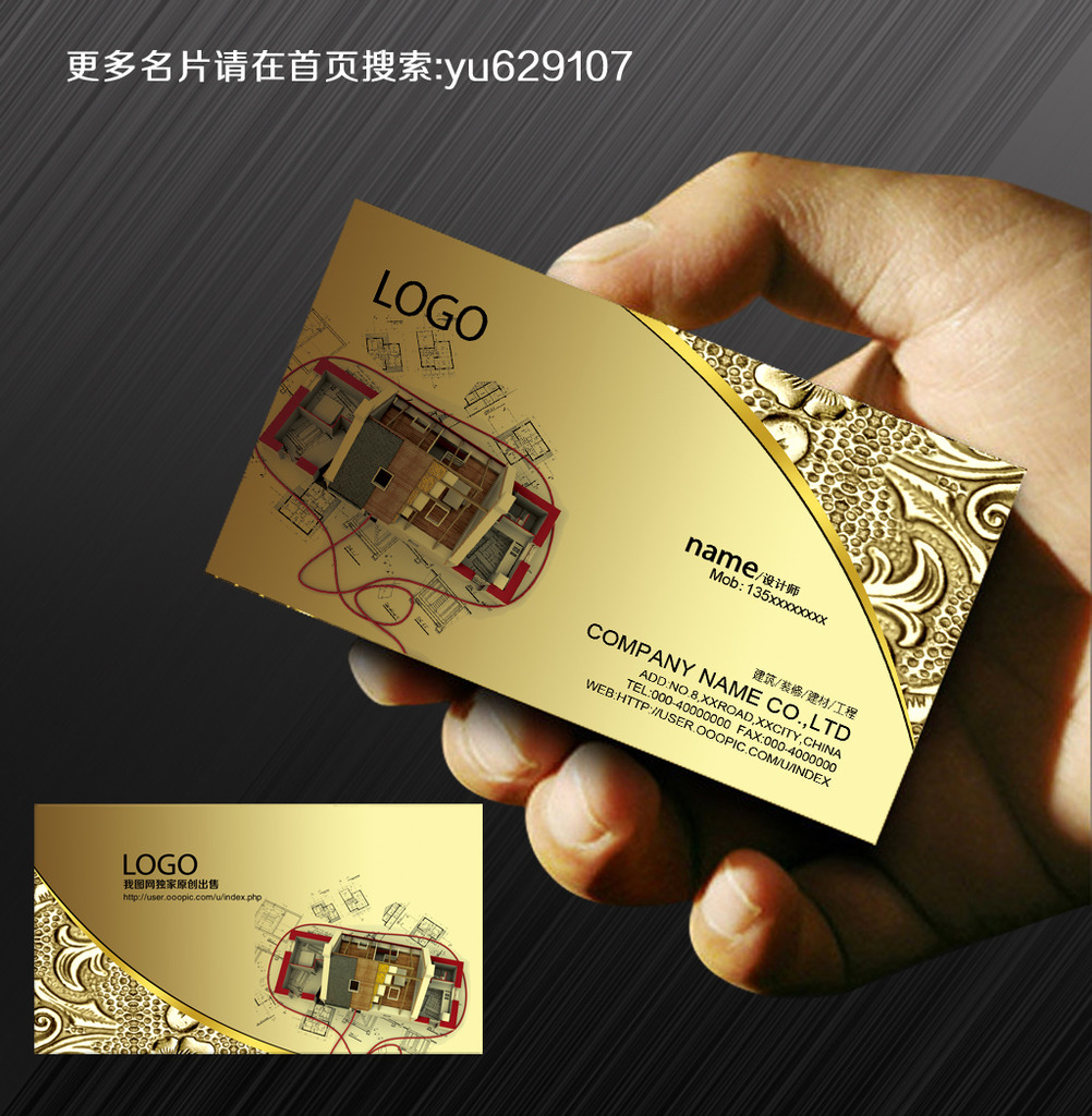装饰公司名片模板下载 装饰公司名片图片下载 装饰 名片 装饰名片yu62