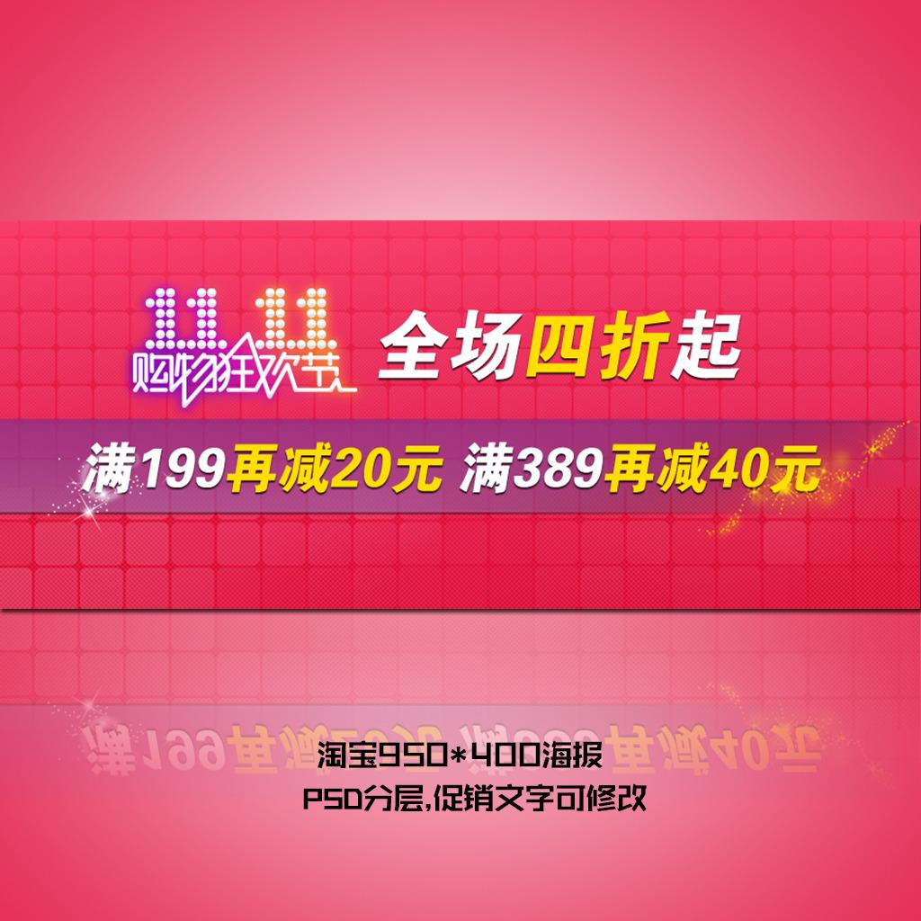 双十一淘宝天猫促销950海报设计模板