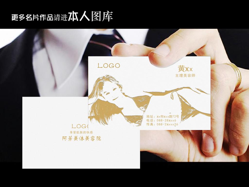 美容美体spa养身名片模板下载 11850734 美容美发名片 高档 二维码名图片