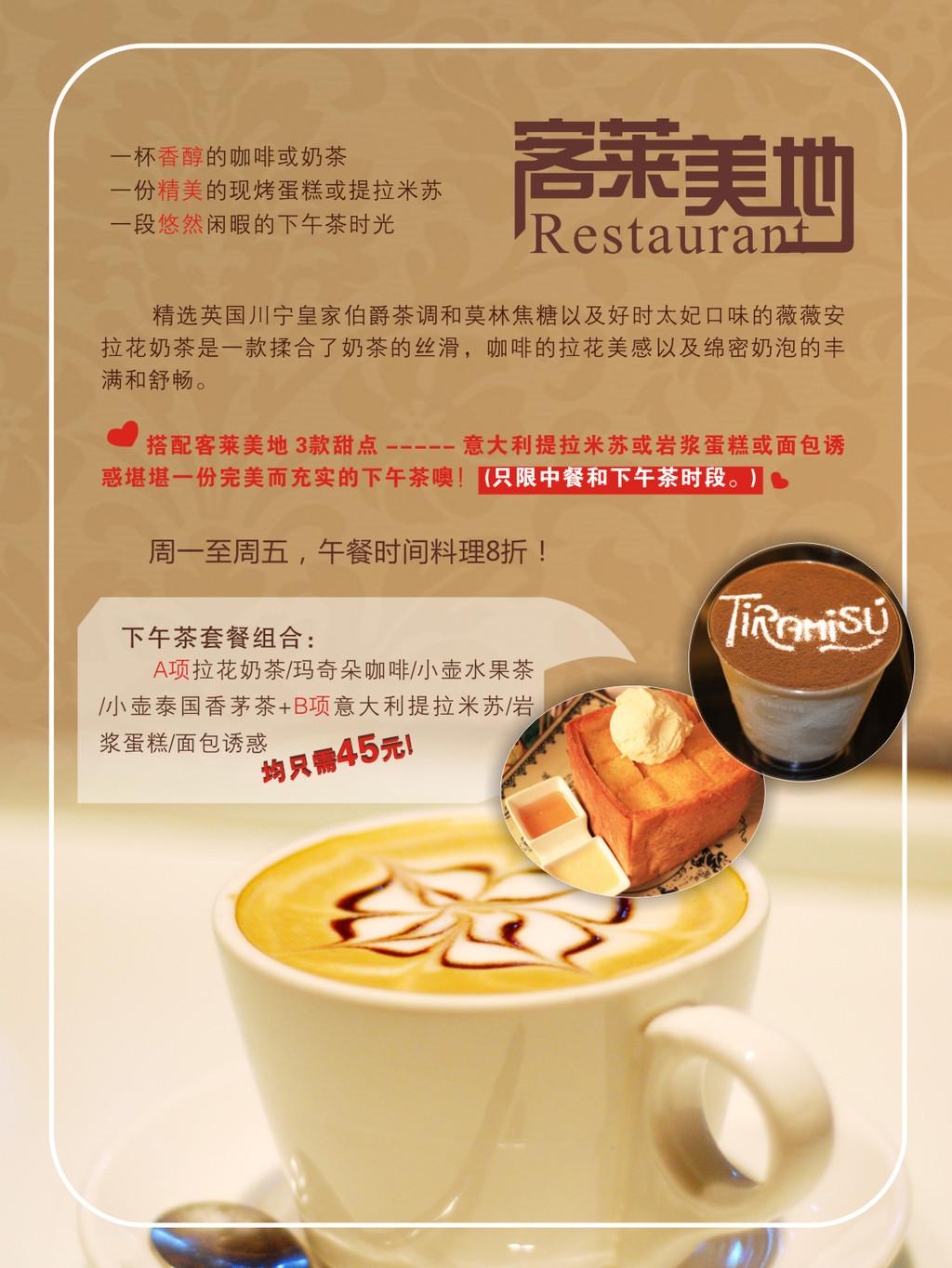 西餐厅咖啡店宣传海报模板下载