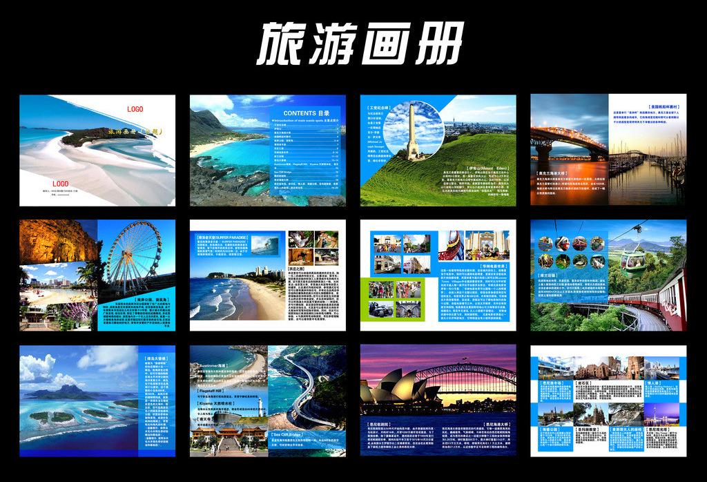 时尚旅游画册 企业画册 旅游宣传册 中国旅游 旅游指南 旅游手册 旅游