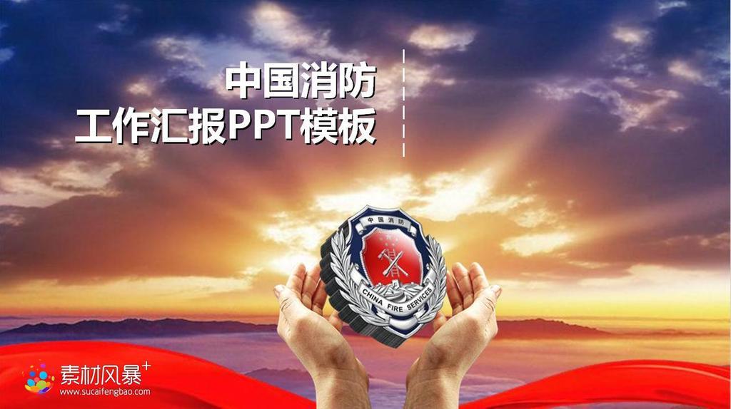 消防知识培训ppt模板消防安全ppt背景
