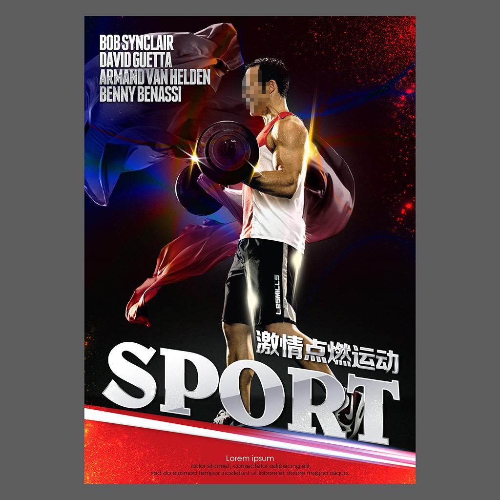 健身房运动海报设计