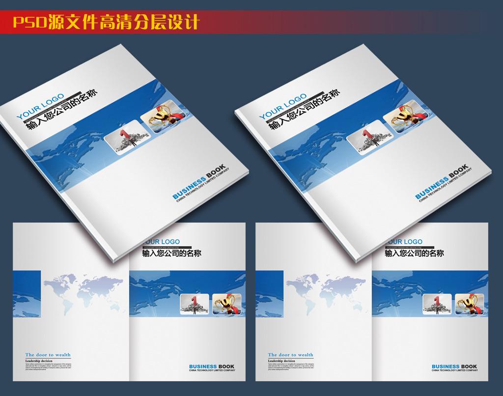 企业画册设计模板下载图片下载 企业画册设计模板下载 企业画册封面