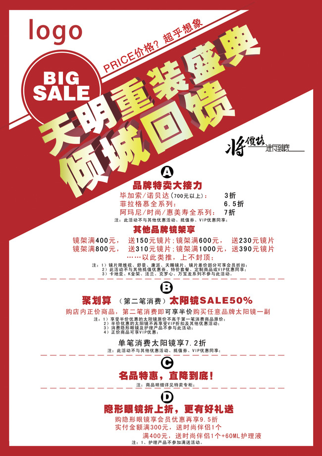 淘宝天猫店铺 新店 全新开业 宣传 单模板下载 图