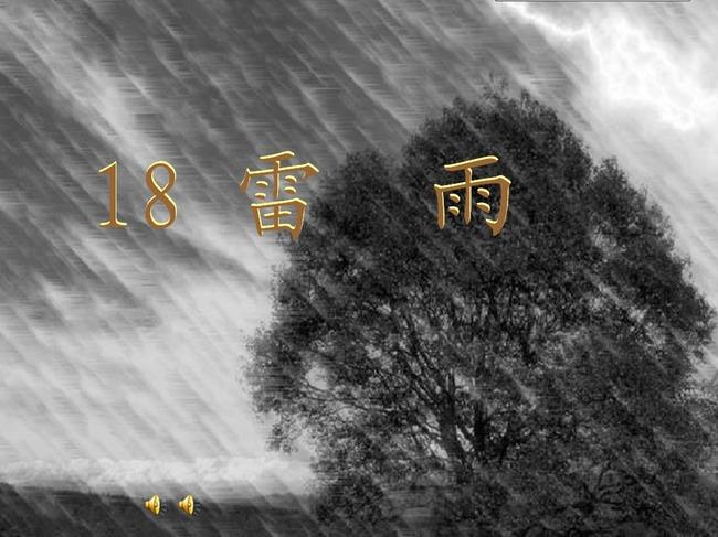 小学语文ppt课件《雷雨》模板下载