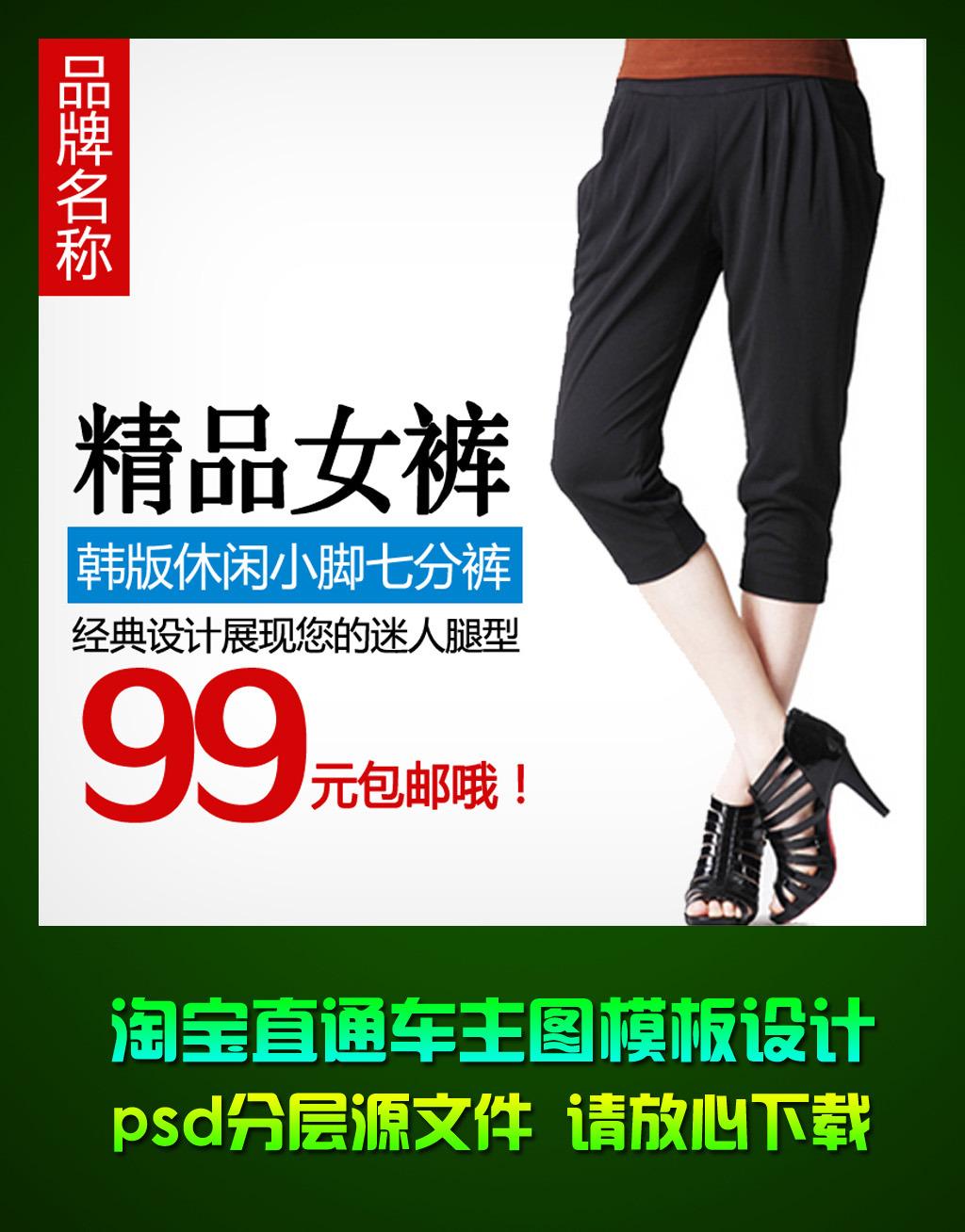 设计 直通/淘宝夏季女裤直通车主图钻石展位psd设计