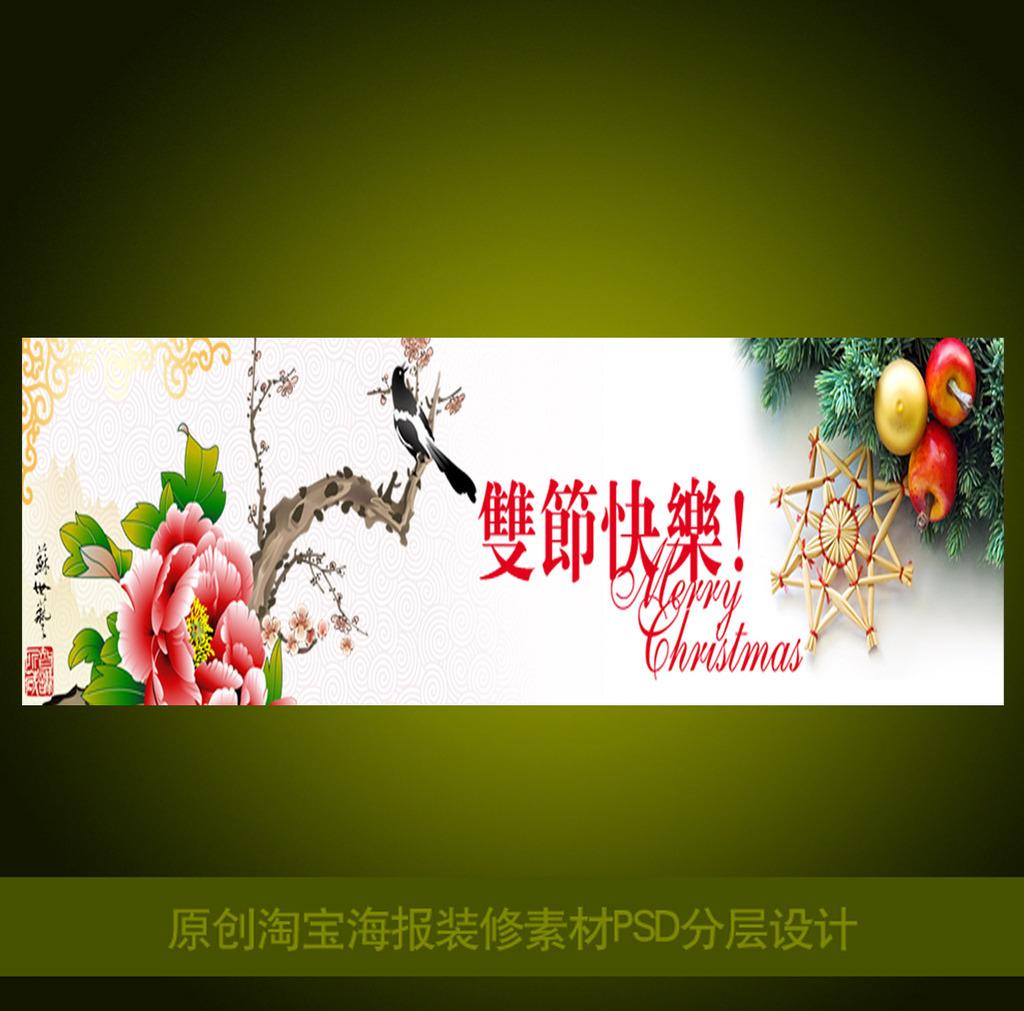 素材 模板/淘宝通用节日促销海报PSD素材模板