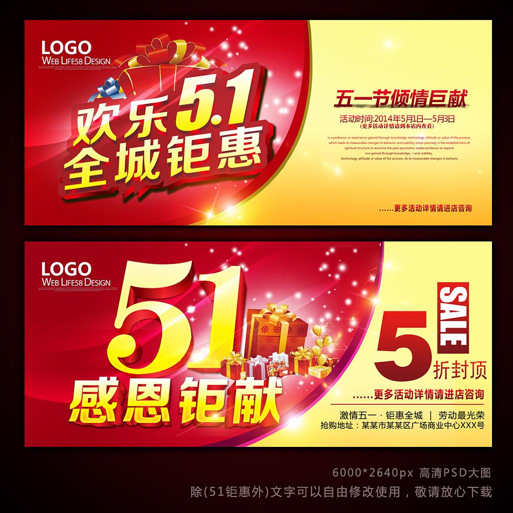 51劳动节商场促销活动海报设计模板下载 51劳动节商场促销活动海报