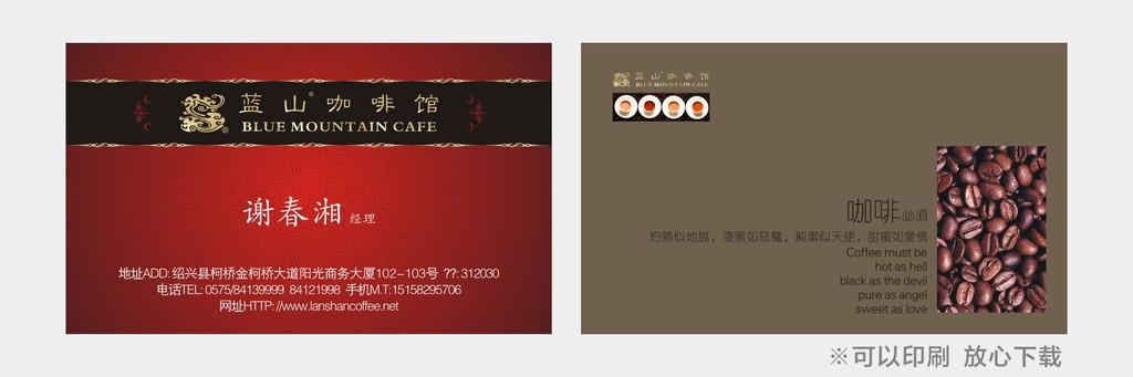 红底暗纹 高档质感名片 高档名片设计 咖啡馆名片 咖啡行业名片 咖啡