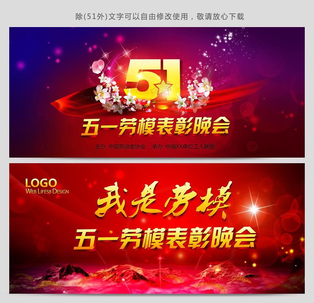 51国际劳动节劳模表彰晚会背景图模板下载(图片编号:)