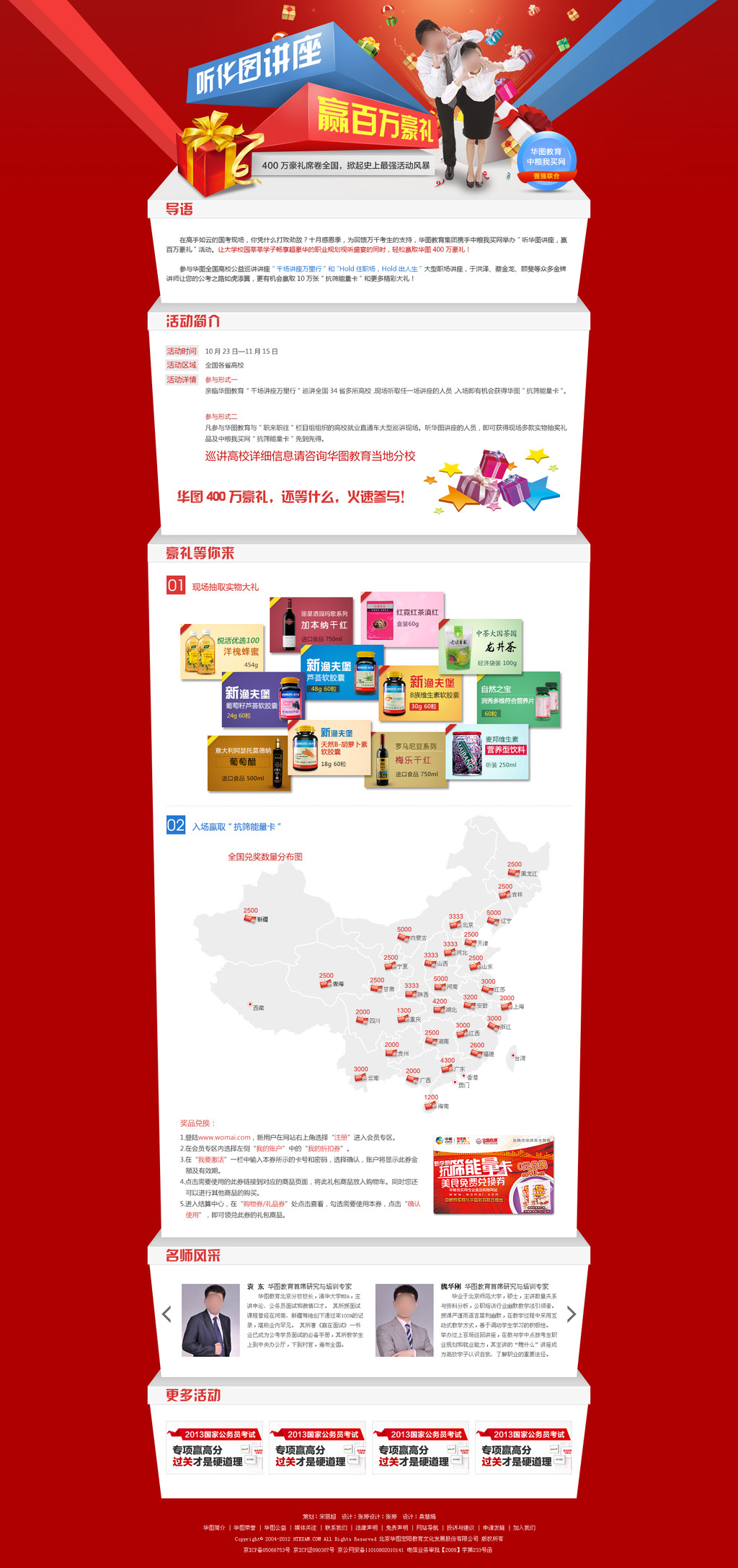 节日活动送礼专题网页模板