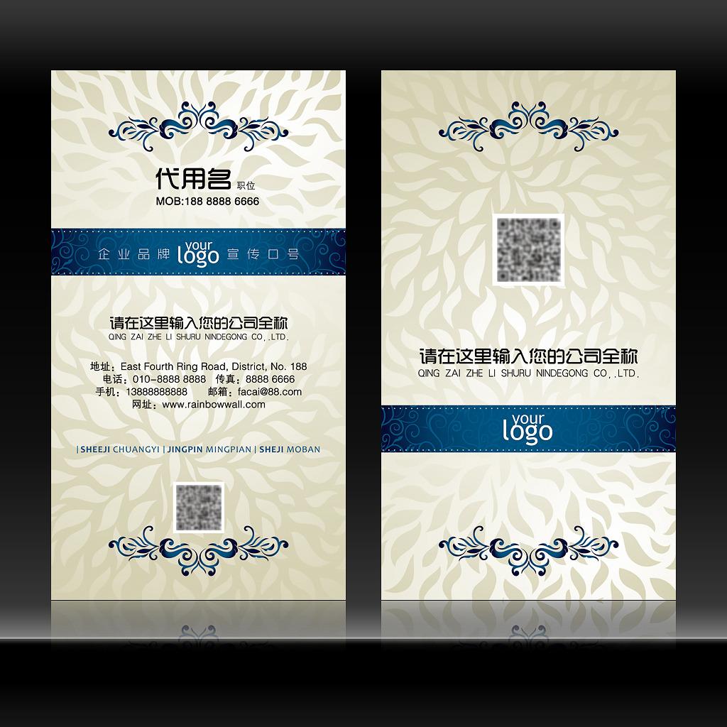 精品欧式商务外贸公司名片设计模版模板下载