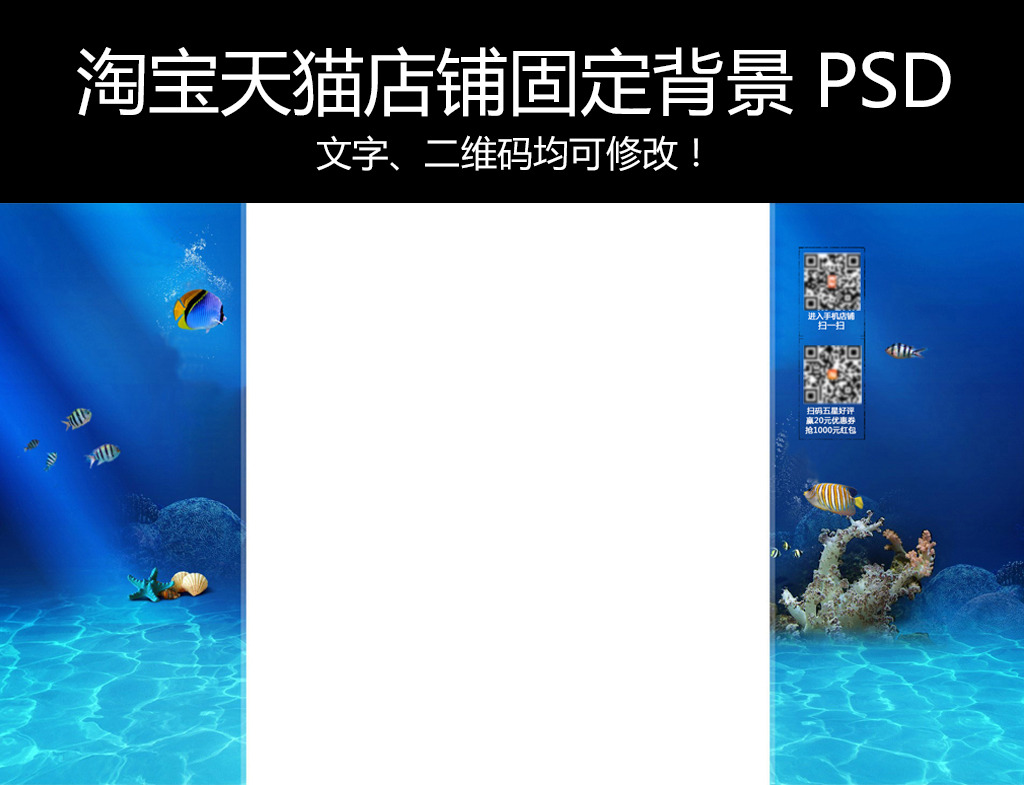 淘宝天猫2014夏季固定背景店铺背景模板