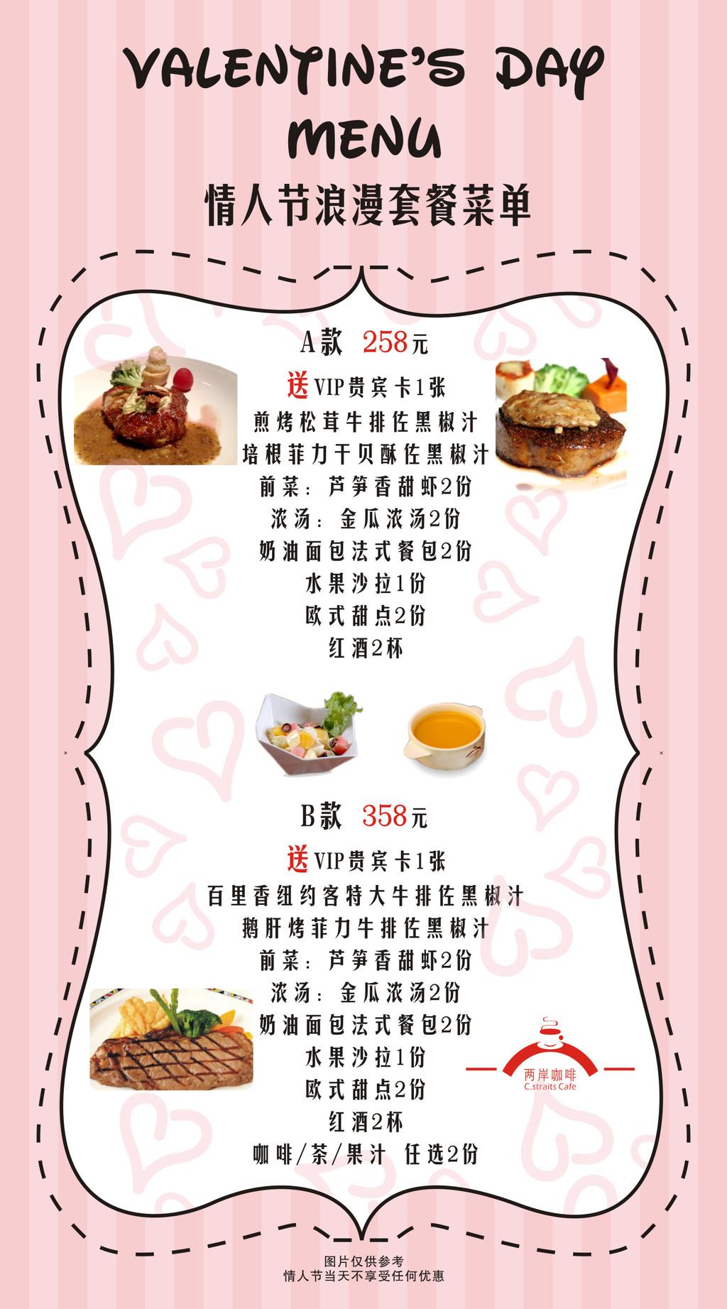 西餐套餐菜单图片下载 情人节西餐模板下载 情人节西餐 咖啡厅 西餐厅