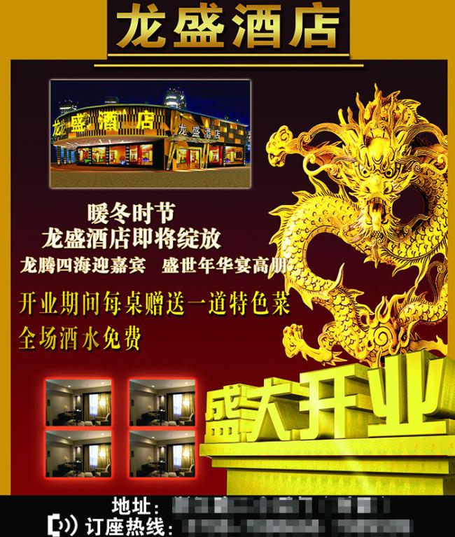 酒店开业酬宾宣传页宣传单海报模板下载 酒店开业酬宾宣传页宣传单