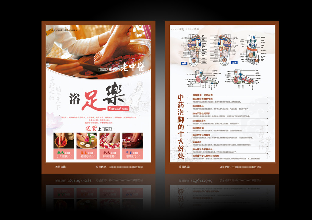 宣传单设计模板模板下载