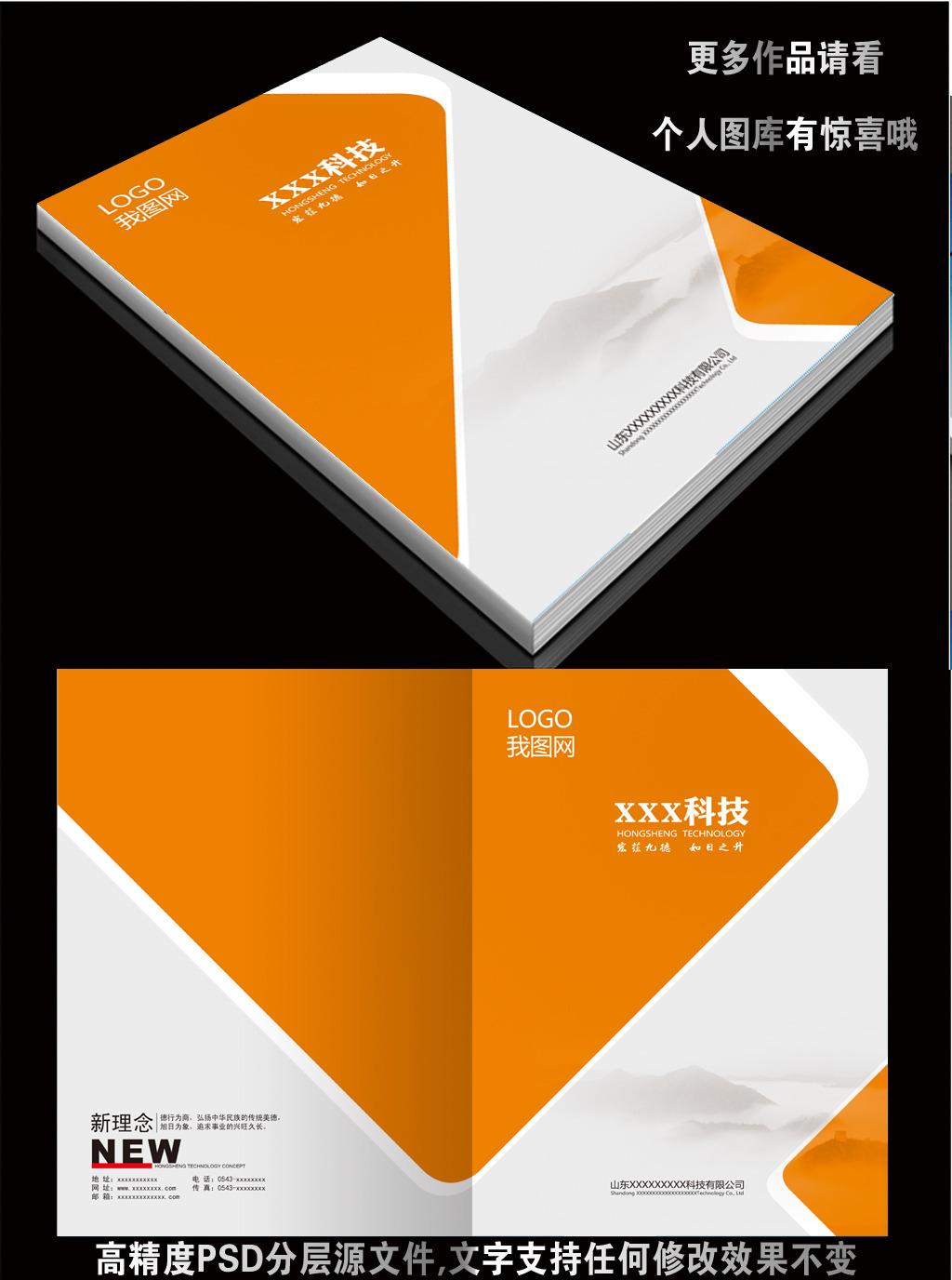 高档企业宣传画册设计模板下载