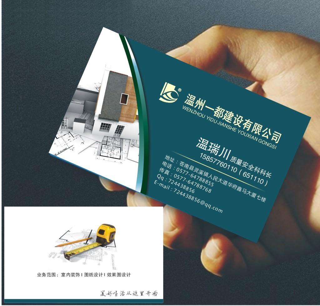 建筑装潢名片模板下载图片