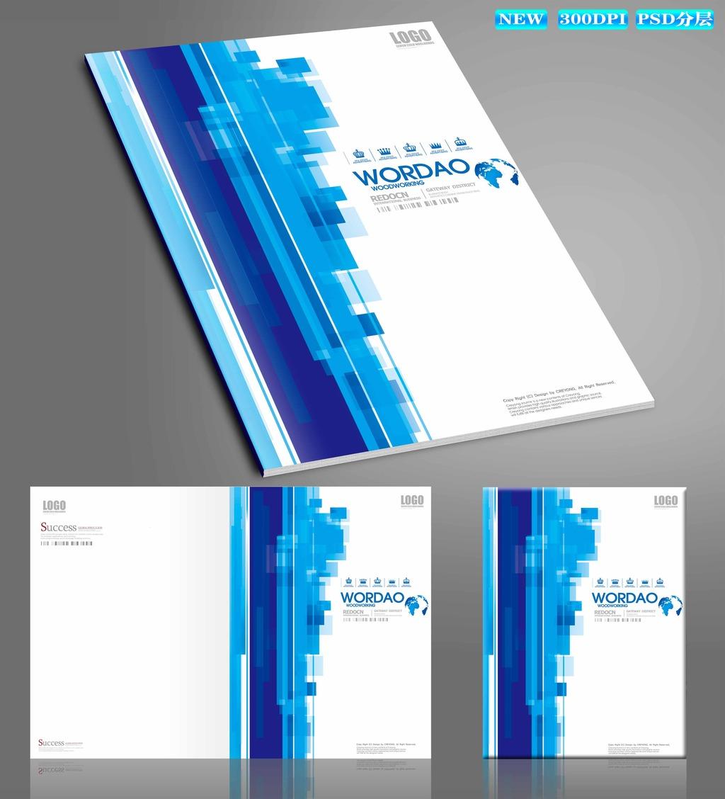 蓝色企业商务画册封面模板下载 蓝色企业商务画册封面图片下载 画册