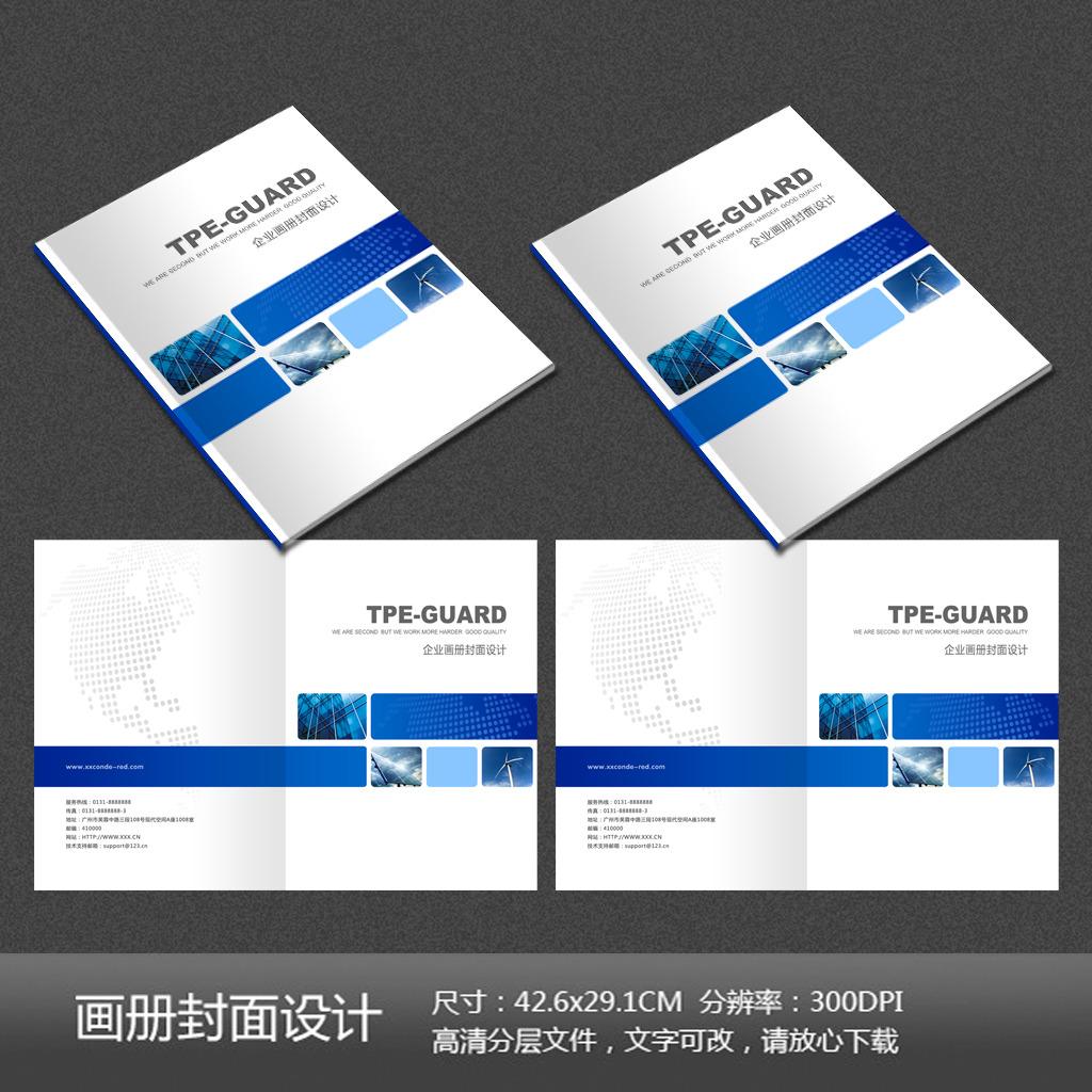 产品画册 集团画册 画册素材 商务合作手册 建筑画册 科技画册 电子