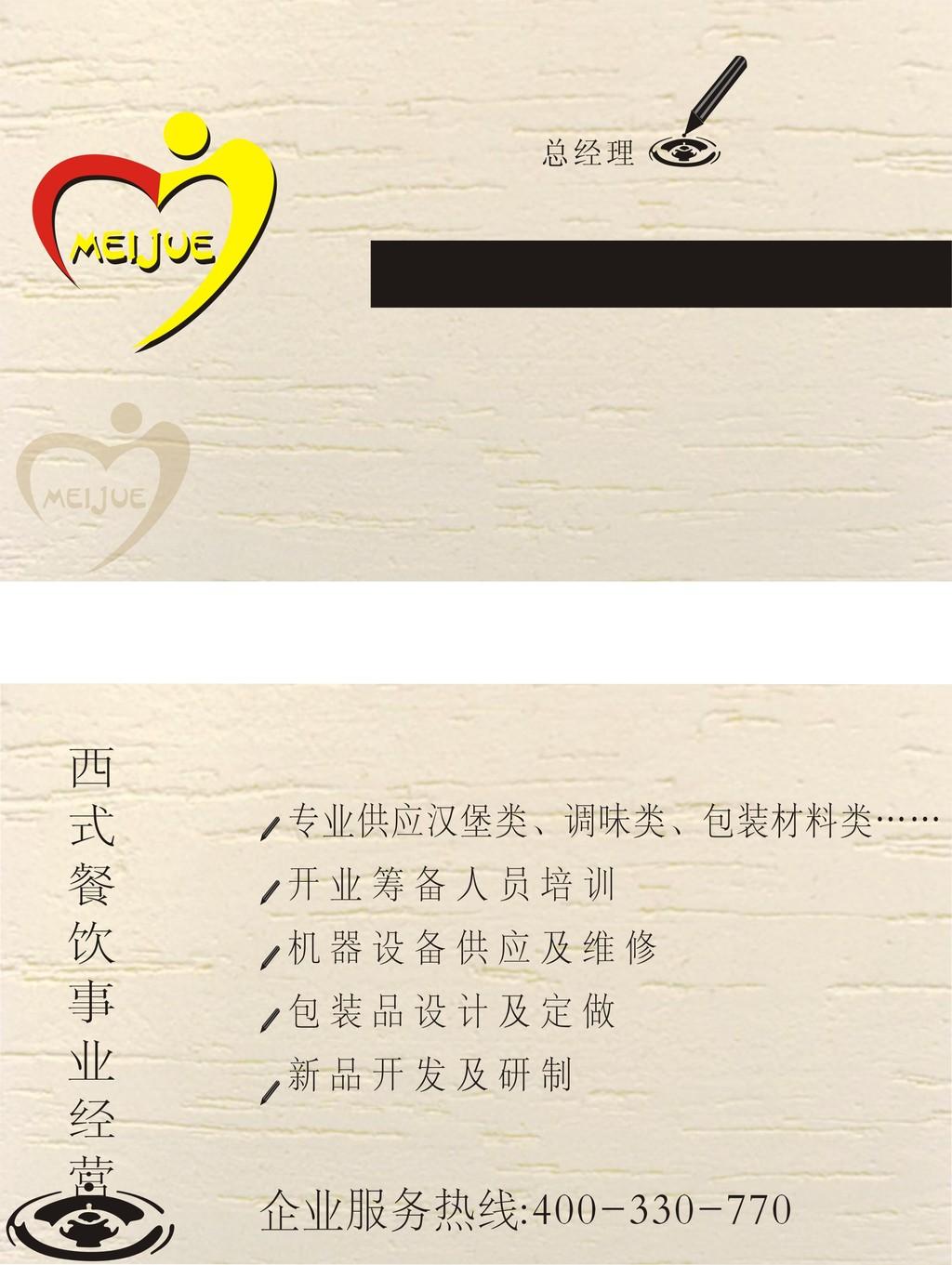 饮食名片模板下载 饮食名片图片下载 各种饮食行业名片模板下载 源