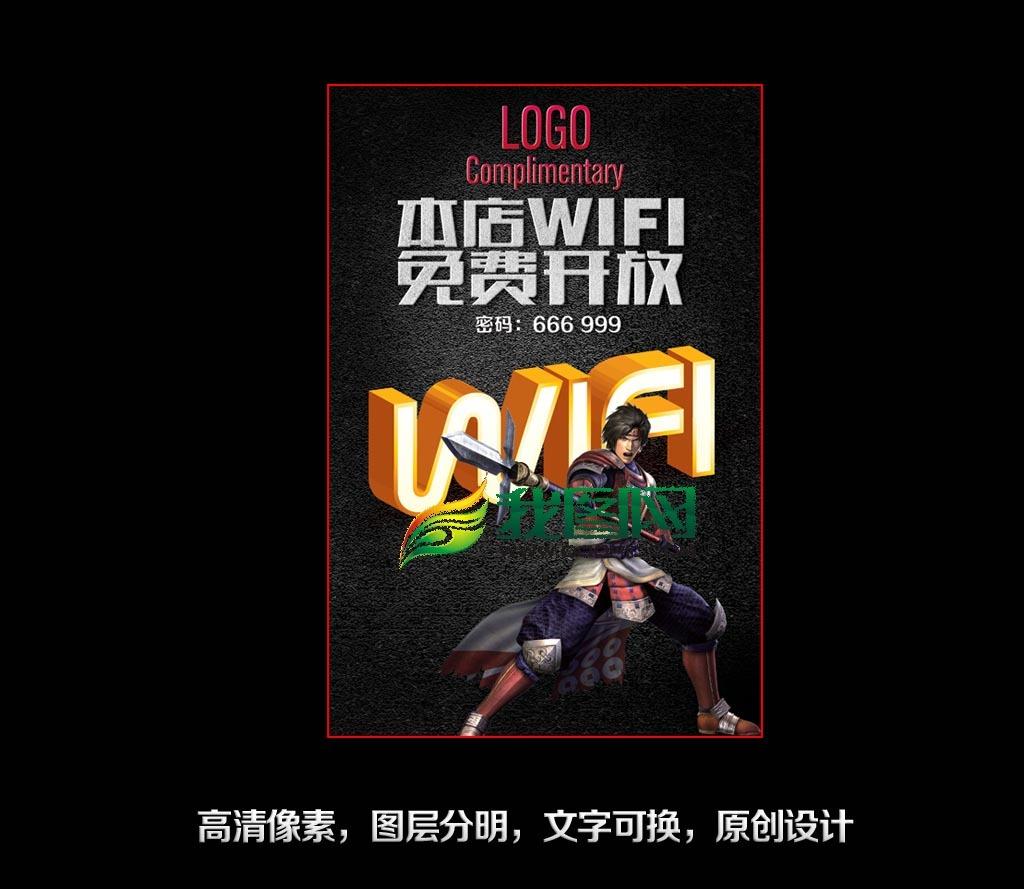 精品时尚无线wifi海报设计图片