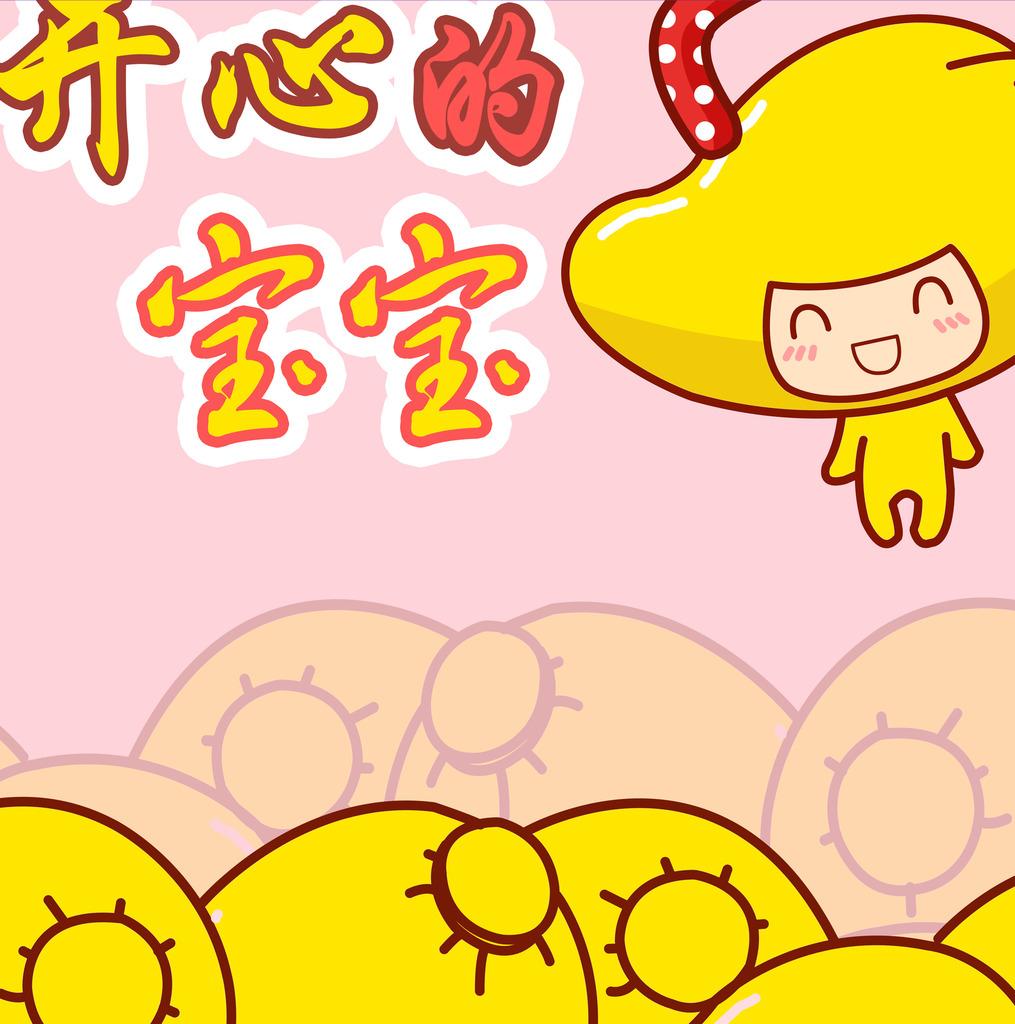 开心芒果鼠绘壁纸墙儿童背景墙psd素材