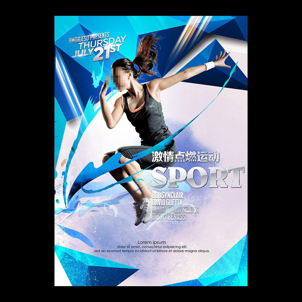 健身房展板运动海报设计