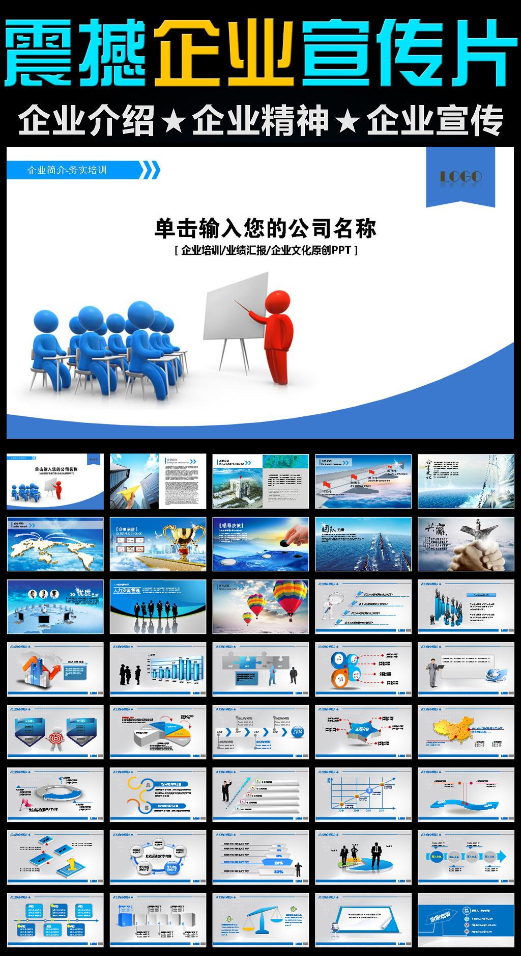 企业文化 公司简洁 ppt ppt模板 ppt图表 动态ppt 会议 报告 座谈