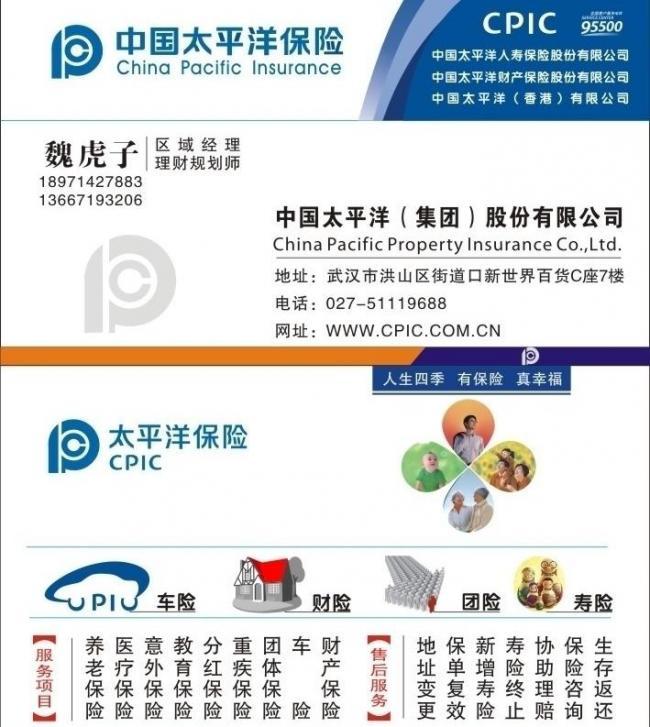 太平洋保险名片图片模板下载(图片编号:11865
