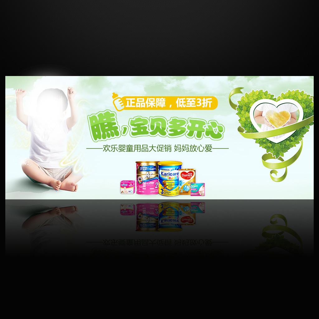母婴海报素材_淘宝素材母婴店促销宣传海报设计模板下载图