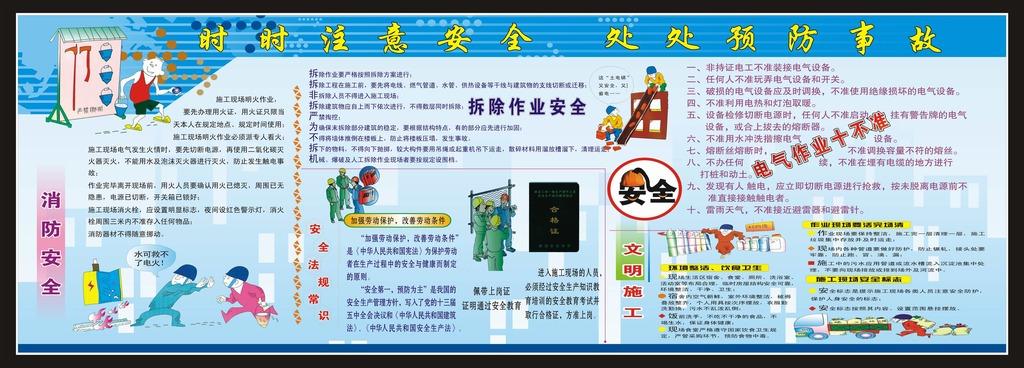 施工安全 施工 工地 安全帽 安全展板 安全宣传 工地施工 事故 卡通