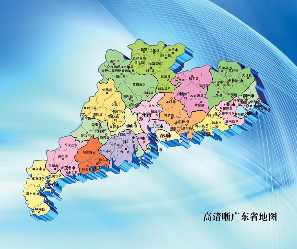 高清广东地图 广东省地图