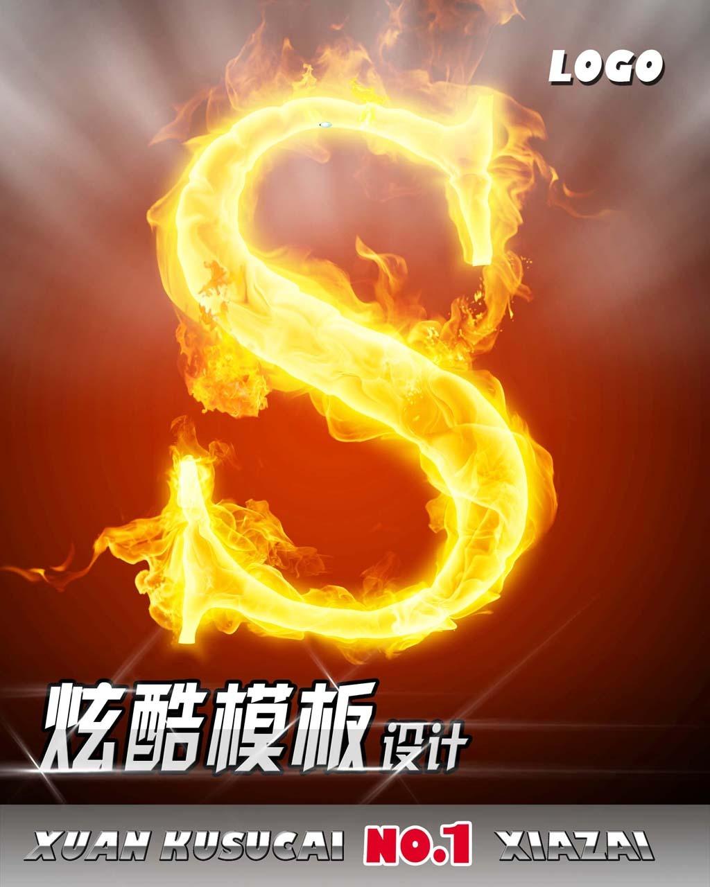 火焰字设计
