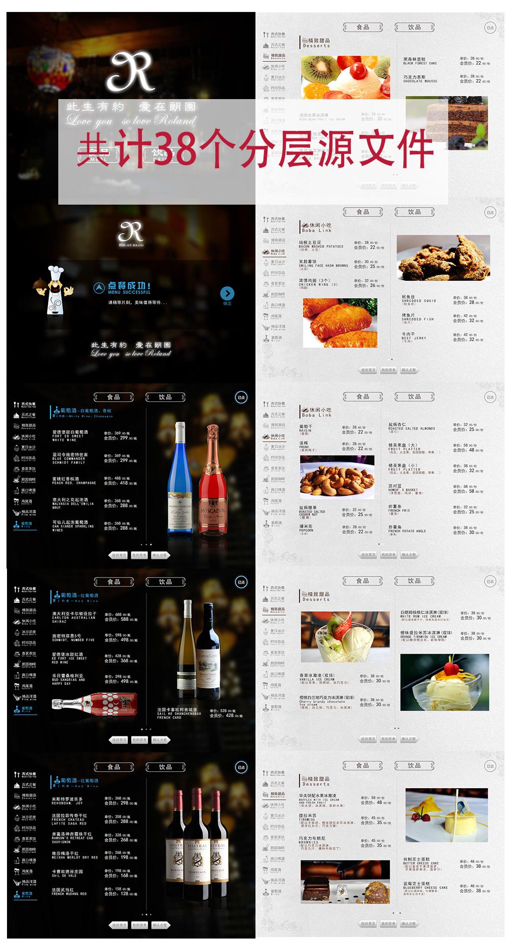 ipad菜单设计模板下载 ipad菜单设计图片下载 ipad菜单 电子菜单 ipad