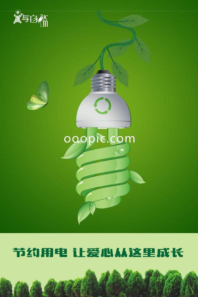 海报环保宣传 人与自然 节能减排 公益 宣传画 环境保护展板 节约能源