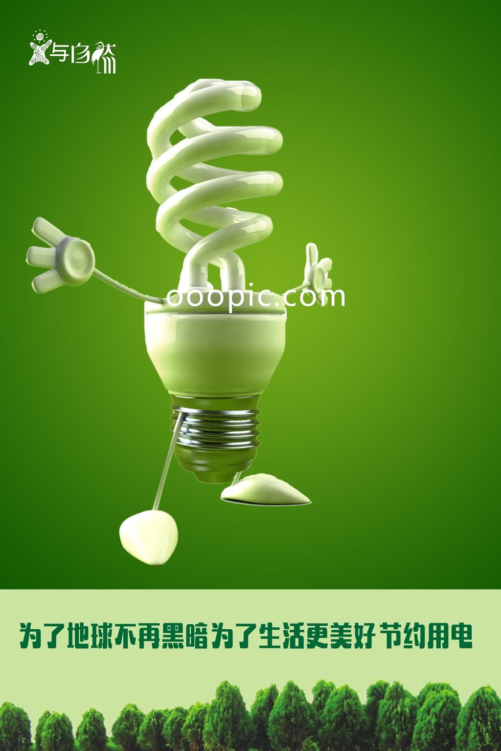 环境保护展板 节约能源