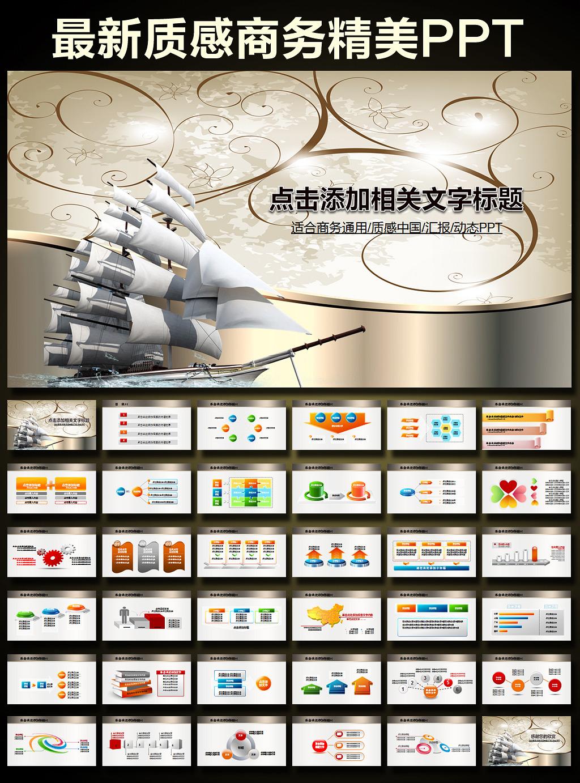 时尚个性商务科技企业宣传公司ppt模板
